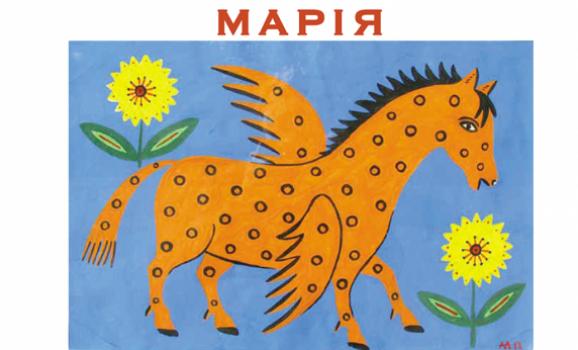 В аеропорту «Бориспіль» відкрили виставку робіт Марії Примаченко