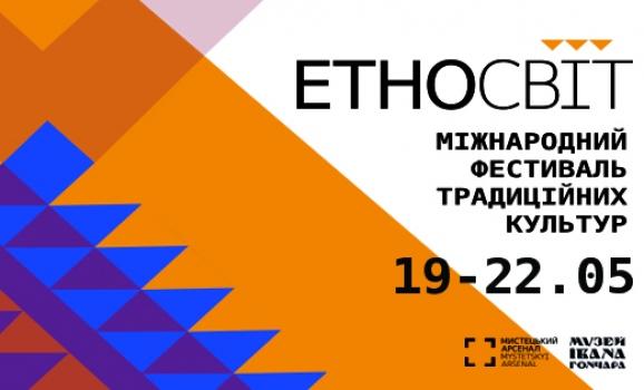 "Фестиваль ""ЕтноСвіт"" 2016. Мистецький арсенал"