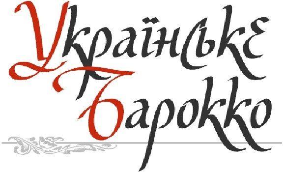 Танцювальна інтермедія в стилі українського бароко