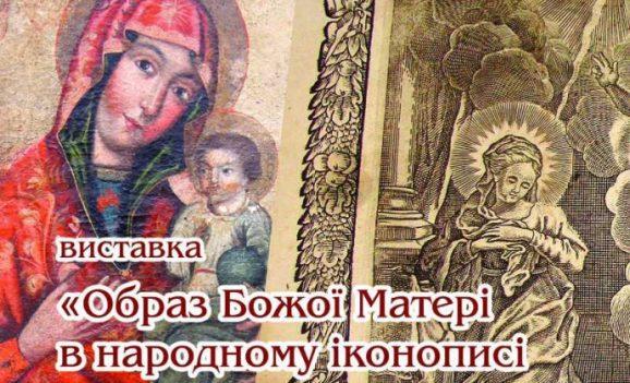 Богородиця в народній іконі та стародруках