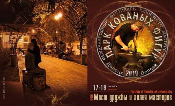 Фестиваль ковальської майстерності