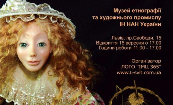 Фестиваль авторської ляльки «Ляльковий світ»