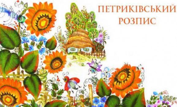 Виставка дитячого Петриківського розпису