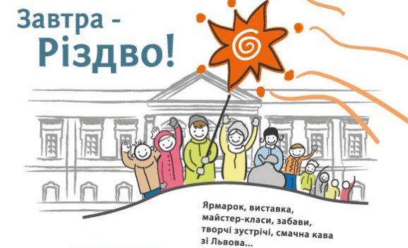 Українська фестивалія «Завтра — Різдво»