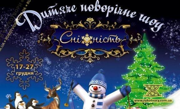 Святкові зимові дійства у Львівському Палаці мистецтв