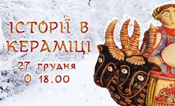 Виставка кераміки Валентини Проценко