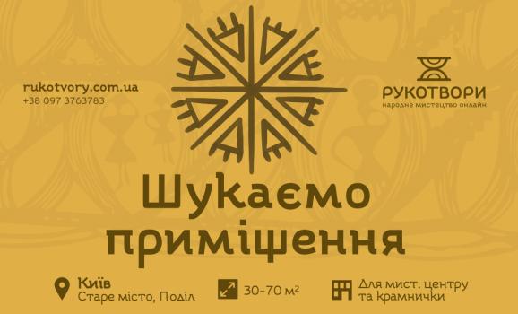 Шукаємо приміщення у центрі Києва для мистецького простору і крамнички