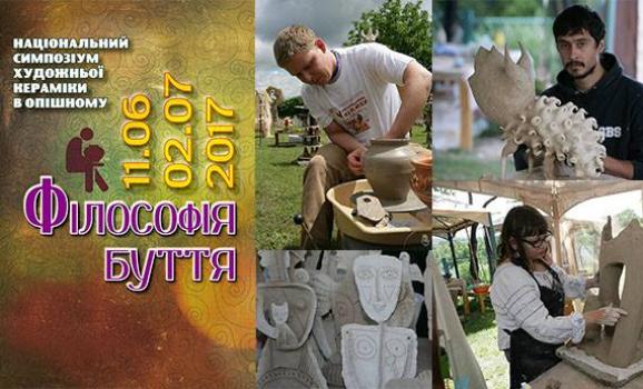 Українських керамістів запрошує Національний симпозіум художньої кераміки