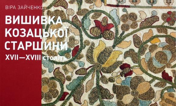 Вийшла друком книга Віри Зайченко про вишивку козацької старшини