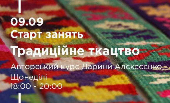В музеї Гончара розпочався курс занять із ткацтва для дорослих