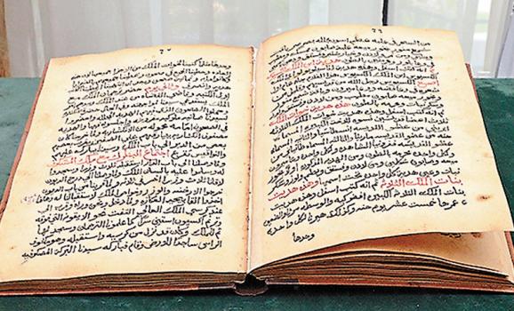 Виставка «Земля козаків» очима сирійського мандрівника XVII ст.»