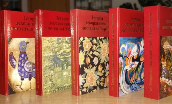 У Києві представили 5-томну історію декоративного мистецтва України