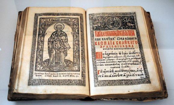 Виставка «Від Святої Катерини до Святого Василя»