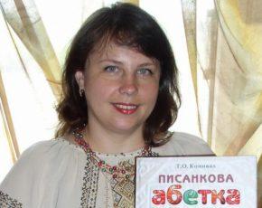 Тетяна Коновал