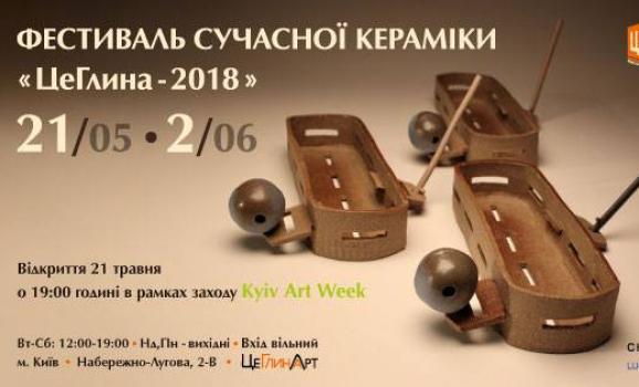 """Фестиваль сучасної кераміки """"ЦеГлина"""" в рамках Kyiv Art Week"""