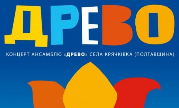 Концерт гурту «ДРЕВО» з села Крячківка з нагоди 55-ї річниці