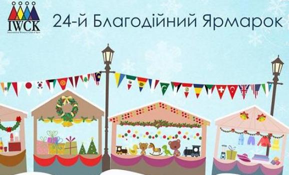 24-ий Міжнародний благодійний ярмарок від посольств у Києві