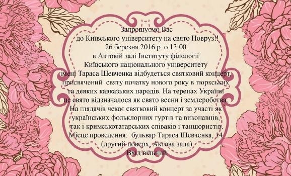 Тюркське свято Новруз відсвяткують у Київському університеті