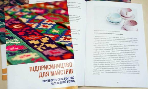 Вийшла друком брошура «Підприємництво для майстрів»