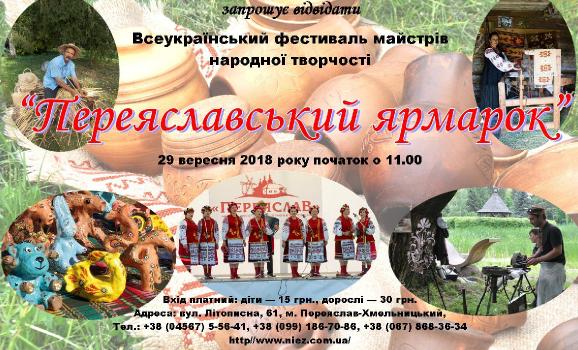 Фестиваль майстрів народної творчості «Переяславський ярмарок»