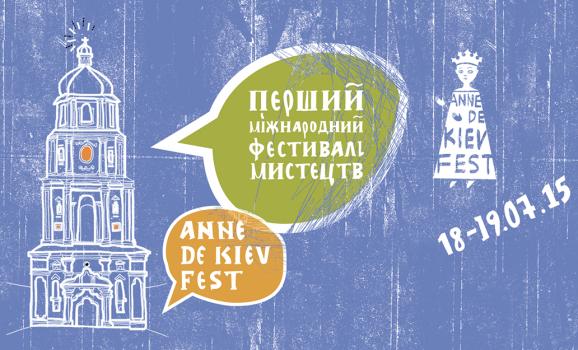 Програма фестивалю АННА-ФЕСТ в Софії Київській
