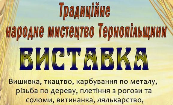 Виставка народних майстрів Тернопільщини