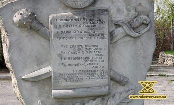 """Військово-історичний фестиваль """"Зборівська битва"""""""